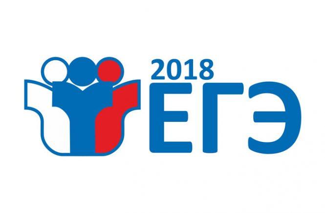 Расписание ЕГЭ 2018 официальное